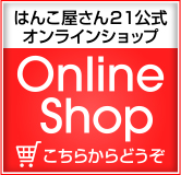 はんこ屋さん21目黒店オンラインショップ